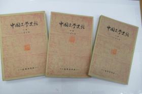 中国文学史话 ( 共三册 )