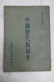 中国历代县制考