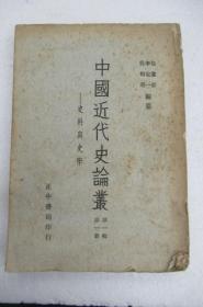 中国近代史论丛-史料与史学  第一辑  第一册