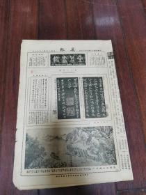 1927年《晨报星期画报》祭孔  汉口各界反英运动