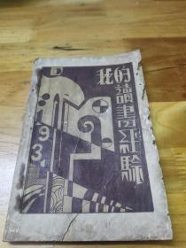 1931年初版《我的读书经验》封面好看
