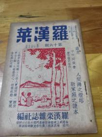 1940年《罗汉菜》封面画  中秋同乐会  内多精美漫画