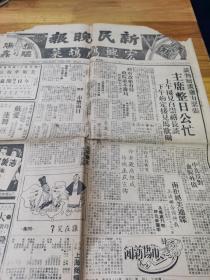 1946年《新民晚报》主席整日公忙  漫画南京