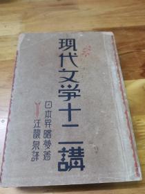 1931年初版《现代文学十二讲》厚册  社会主义