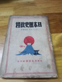 1943年初版抗战土纸本文化重镇桂林出版《日本历史教程》封面好看