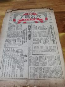 1950年《大公职工——新年特刊》》