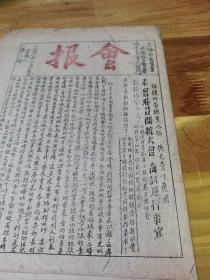 1949年油印上海百货业《会报》七七大游行