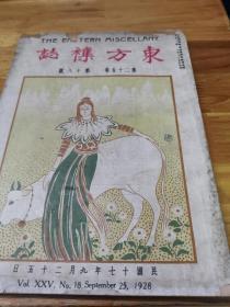 1928年《东方杂志》封面好看  绥远旱灾写真  呼伦贝尔事件述评  中国印刷沿革史略  时事日志 平江起义