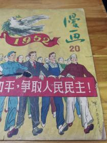 1952年1月号《漫画月刊》迎新年 改旧俗  抗美援朝