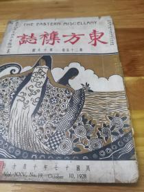 1928年《东方杂志》封面 美人鱼  大张国民政府就职合影  今年之双十节  托尔斯泰诞生百年纪念