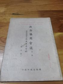 1946年《政协会议》附文件资料  蒋主席 周恩来 双十协定文献  停战命令  中英文