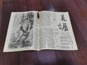1929年全国美展会《美展》第8期 徐志摩主编