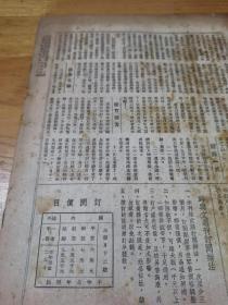 1947年《时与文杂志》北平各方对民盟解散的态度和看法  石家庄战役结束