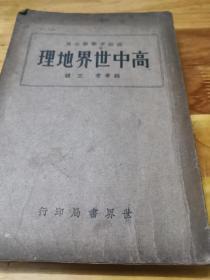1936年《高中世界地理》全一册