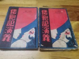 浪漫博士重编《倭袍记演义》封面好看  两册