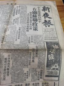 1946年《新夜报》 上海小姐应选人联合宣言  爱用国货运动特辑
