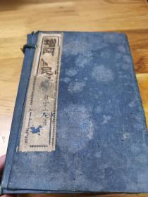 增图像皋鹤草堂奇书全集(金瓶梅)线装8册16卷100回完整一套