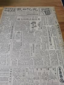 1945年《光化日报》梁山点将录 林彪 廖承志