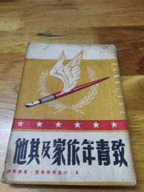 1946年《致青年作家及其他》封面好看