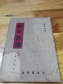 1945年土纸初版《乐章习颂》
