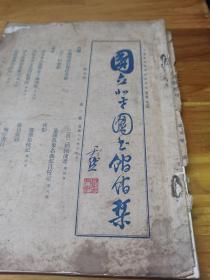 1931年《国立北平图书馆馆刊》