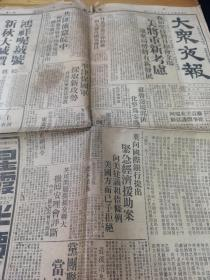 1947年《大众夜报》4开4版  对日和约的立场
