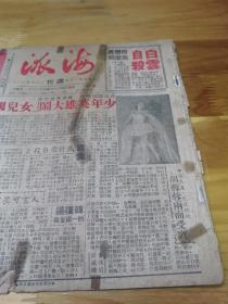 1946年《海派周报》海市漫画  三妻四妾  小上海