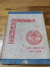 抗战胜利初版1945年8月大公报小丛书《法兰西第四共和国的诞生》