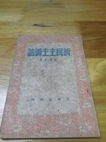 更新出版社《新民主主义论》毛泽东  封面好看