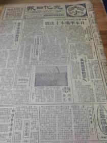 1945年《光化日报》延安点将录 丁玲  日本准备本土决战