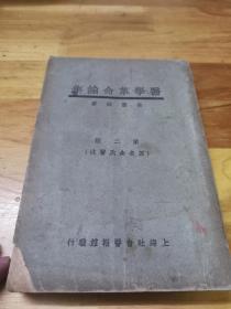 1932年《医学革命论集》致全国各省教育会书  致全国教育联合会电