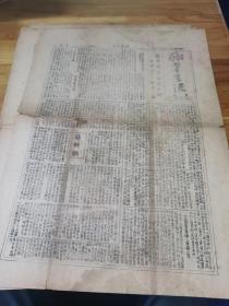1949年3月上海地下党主办《职业生活报》8开油印 创刊号 2 3期  解放区新闻 转载人民日报消息