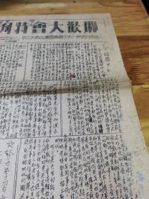 1949年油印上海百货业《联欢大会特刊》庆祝兰州 福州解放