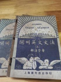 1932年《开明英文文法》上下册  林语堂著  封面好看