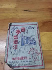 大上海集团结婚社谨赠《宣传婚姻法》封面好看  抗美援朝  上海时懋饭店广告  有地图