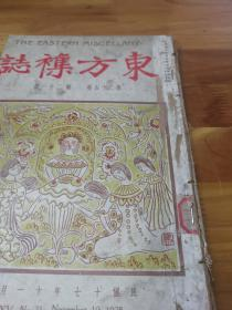 1928年《东方杂志》陈之佛装饰图案  福建南港兵灾后之建设