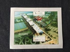 世博会邮票小型张
