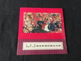 红楼梦金陵十二钗镀金邮票一套