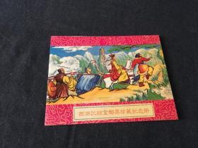 西游记镀金邮票一套