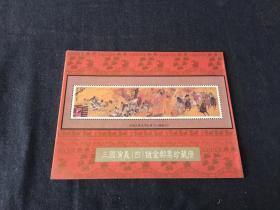 三国演义4 镀金邮票一套