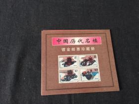 中国历代名楼 镀金邮票一套