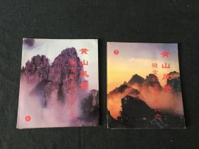 黄山风景镀金邮票1.2全 2套