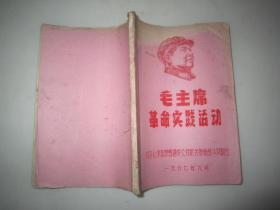 1967年油印本:《毛主席革命实践活动》捍卫毛泽东思想苏州通安公社机关革命战斗队翻印一九六七年六月,32开约112页码