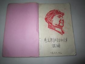1966年油印本:《毛主席讲话和文章汇编》为庆祝毛主席七十二岁寿辰而编祝毛主席万寿无疆1966.12.26,32开119页码