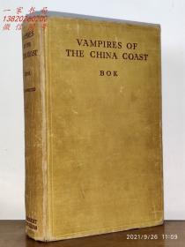 1932年1版《中国沿海的吸血鬼:海盗》—18幅老照片 广东 被俘海盗 砍头