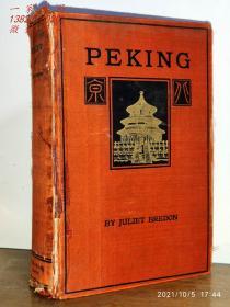 """【北京专著】1922年版《北京/北京纪胜》—24幅名胜古迹单面整版照片+6幅(北京折叠)地图 北京最全面的著作 """"裴丽珠著作""""Peking: A Historical and Intimate Description of Its Chief Places of Interest"""