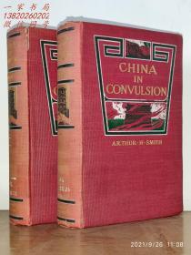 【明恩溥著作】1901年1版《动乱中国:清末时局和义和团实录》(2卷全)—96老照片 5幅地图