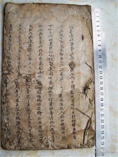 稀少的,手抄本【张保童投亲】又名【白马告状】白纸大开本,原装未动手,一册。 43页86面。