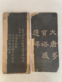 清拓本《大唐多宝塔感应碑》折装一册全。
