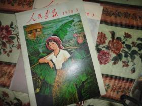 文革     书刊    人民画报》1978年5